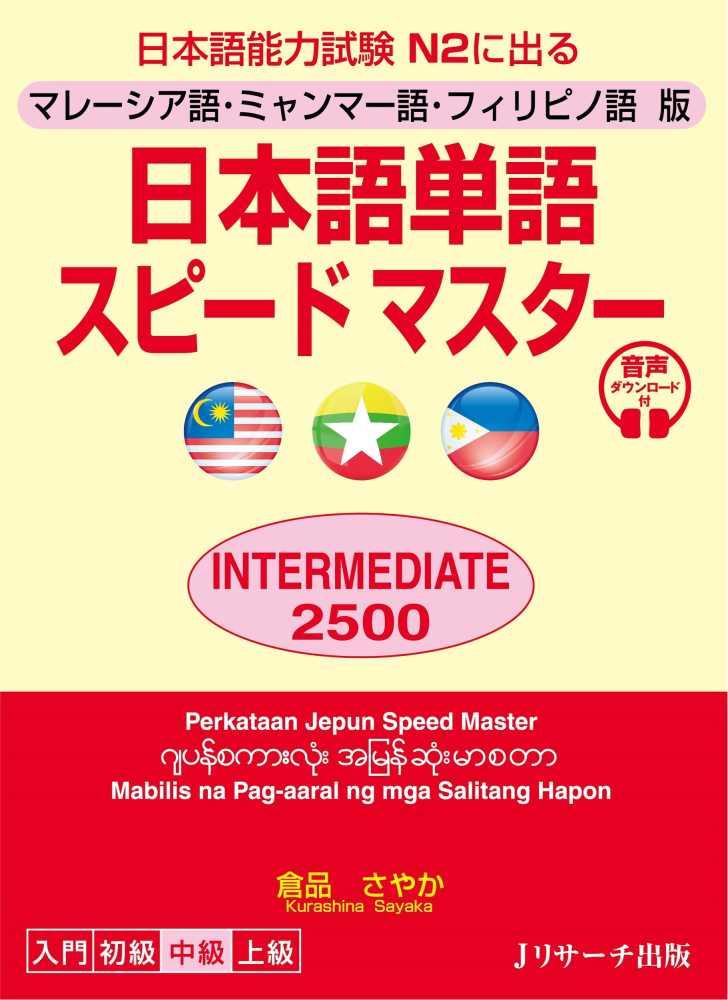 マレーシア語・ミャンマー語・フィリピノ語版 日本語単語スピードマスター INTERMEDIATE2500画像