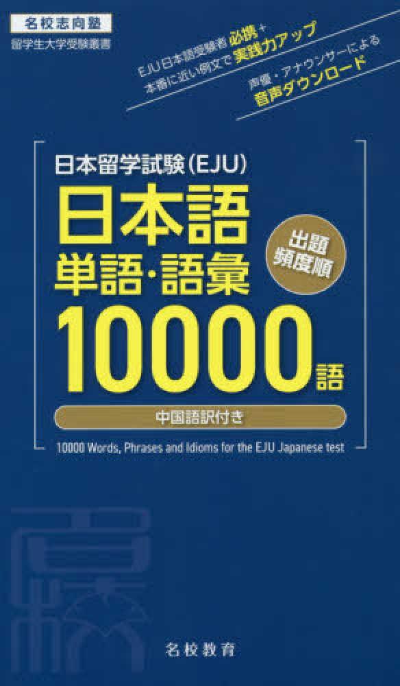 名校志向塾 日本留学試験(EJU)日本語単語・語彙10000語 - 中国語訳付き画像