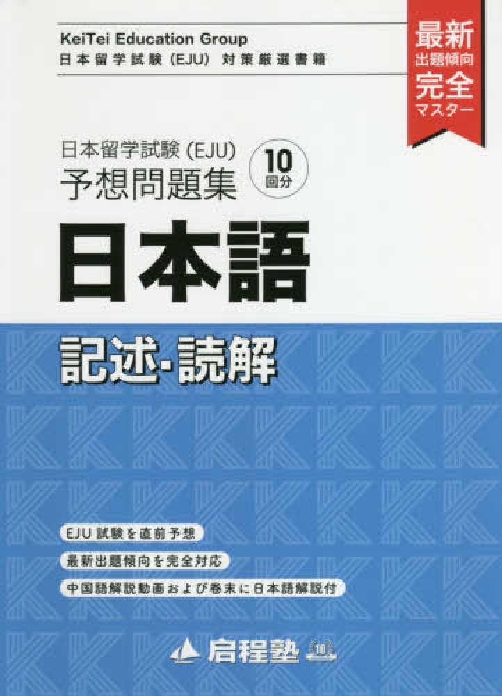 日本留学試験(EJU)予想問題集 日本語記述・読解画像