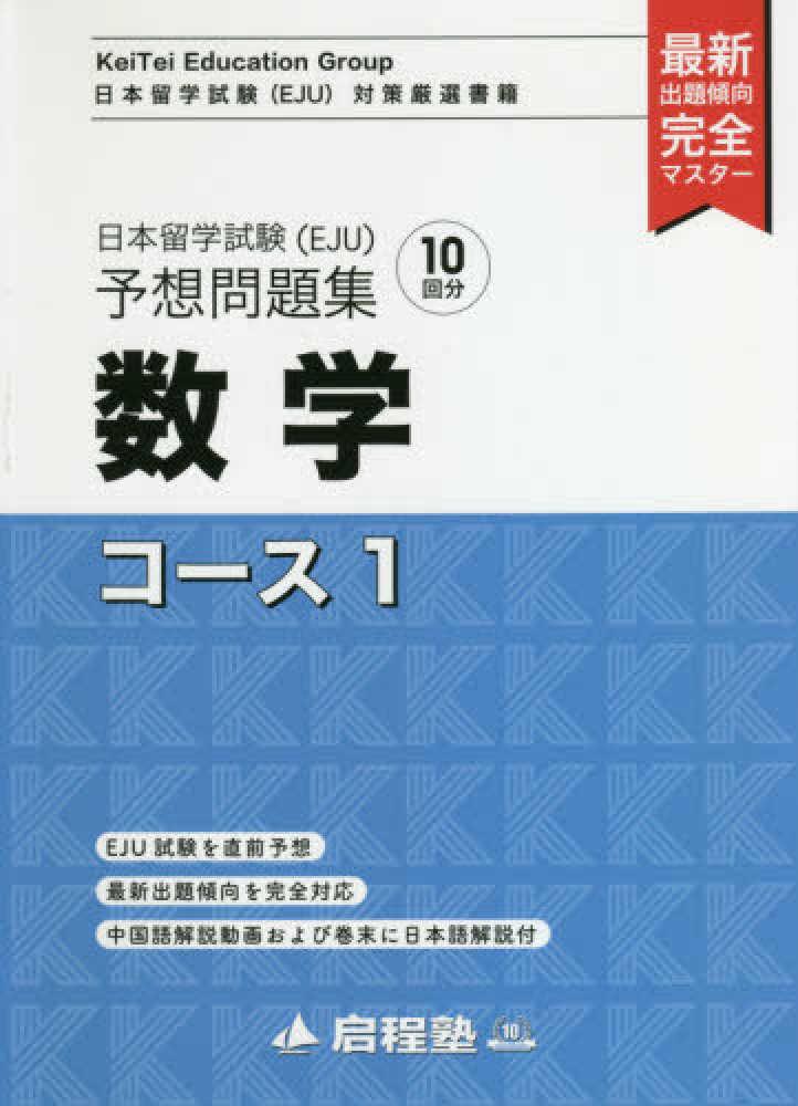 日本留学試験(EJU)予想問題集 数学コース1画像