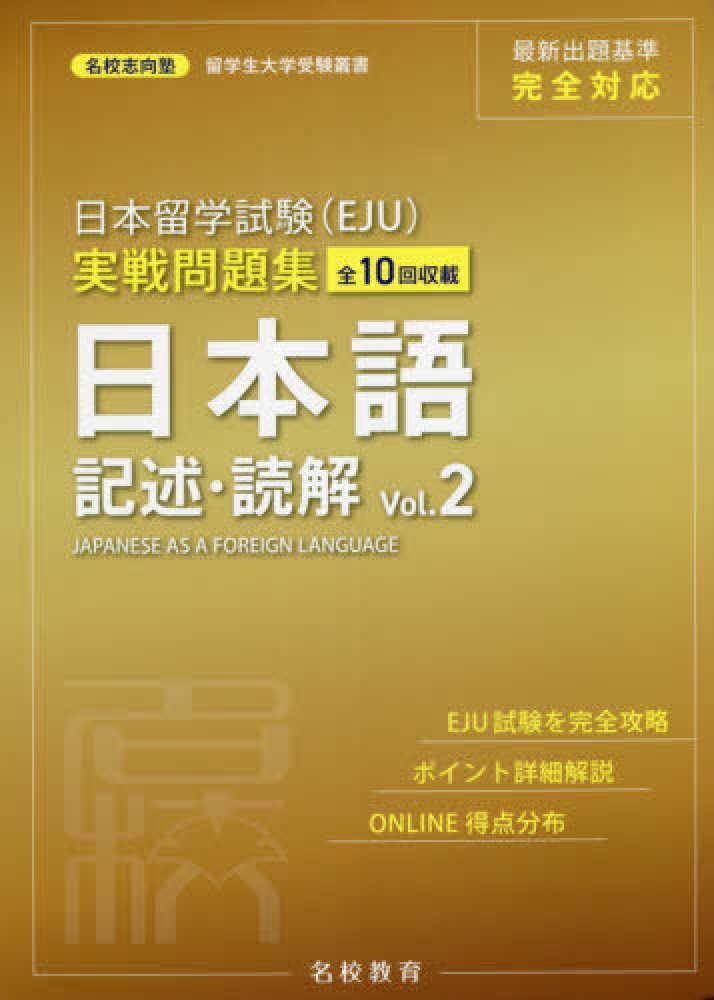 名校志向塾 日本留学試験(EJU)実戦問題集 日本語記述・読解 〈Vol.2〉画像