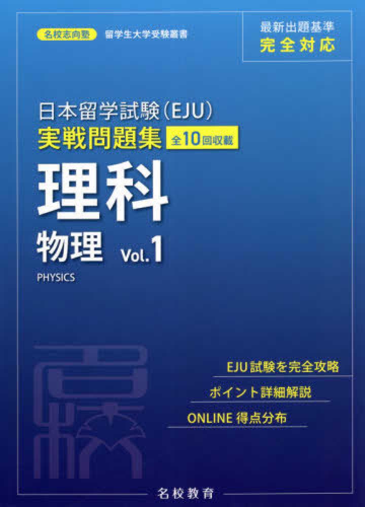 名校志向塾 日本留学試験(EJU)実戦問題集 理科物理 〈Vol.1〉画像