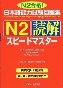 日本語能力試験問題集 N2読解スピードマスターの画像