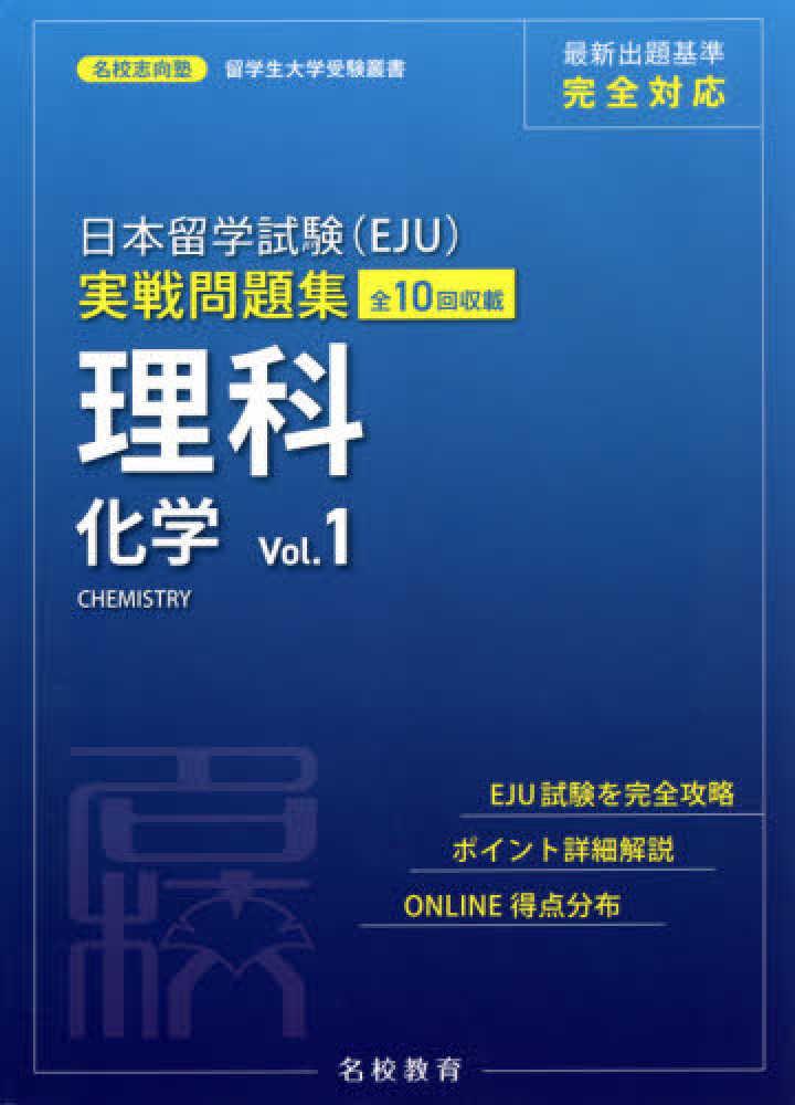 名校志向塾 日本留学試験(EJU)実戦問題集 理科化学 〈Vol.1〉画像