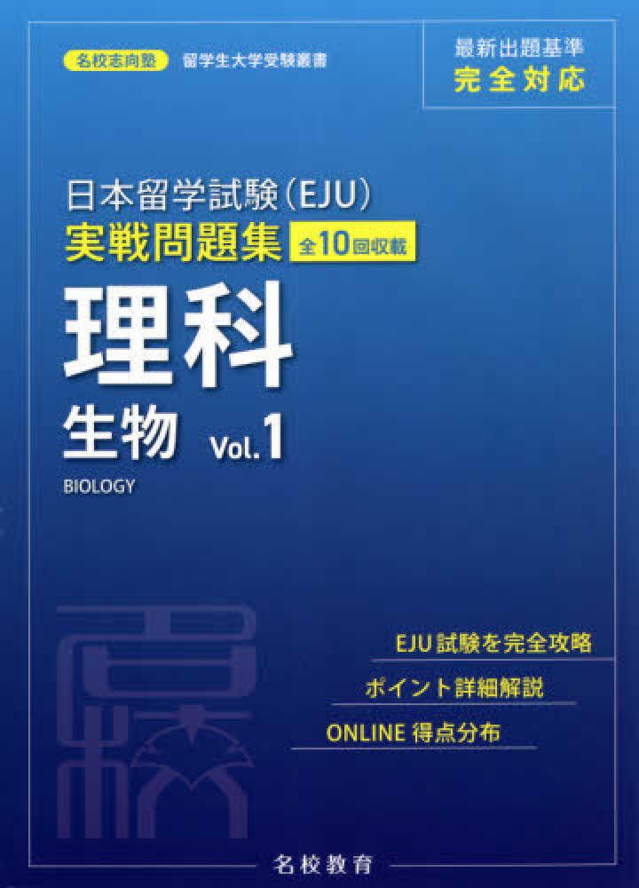 名校志向塾 日本留学試験(EJU)実戦問題集 理科生物 〈Vol.1〉画像