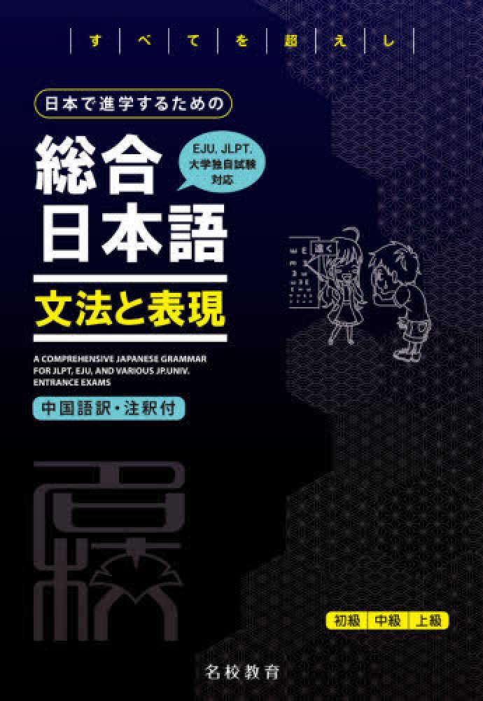 名校志向塾 留学生大学受験叢書 日本で進学するための総合日本語 文法と表現画像