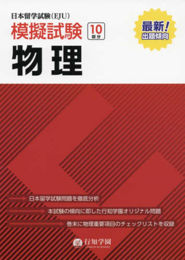 行知学園 日本留学試験(EJU)模擬試験 物理画像