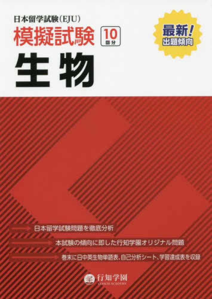 行知学園 日本留学試験(EJU)模擬試験 生物画像