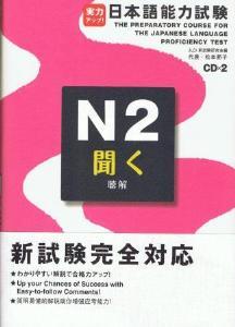 実力アップ!日本語能力試験N2「聞く」(聴解)画像
