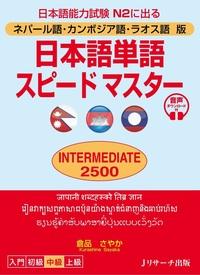 日本語単語スピードマスターINTERMEDIATE2500-ネパール語・カンボジア語・ラオス語版画像