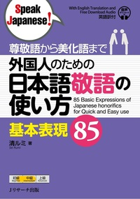 尊敬語から美化語まで 外国人のための日本語敬語の使い方 基本表現85画像
