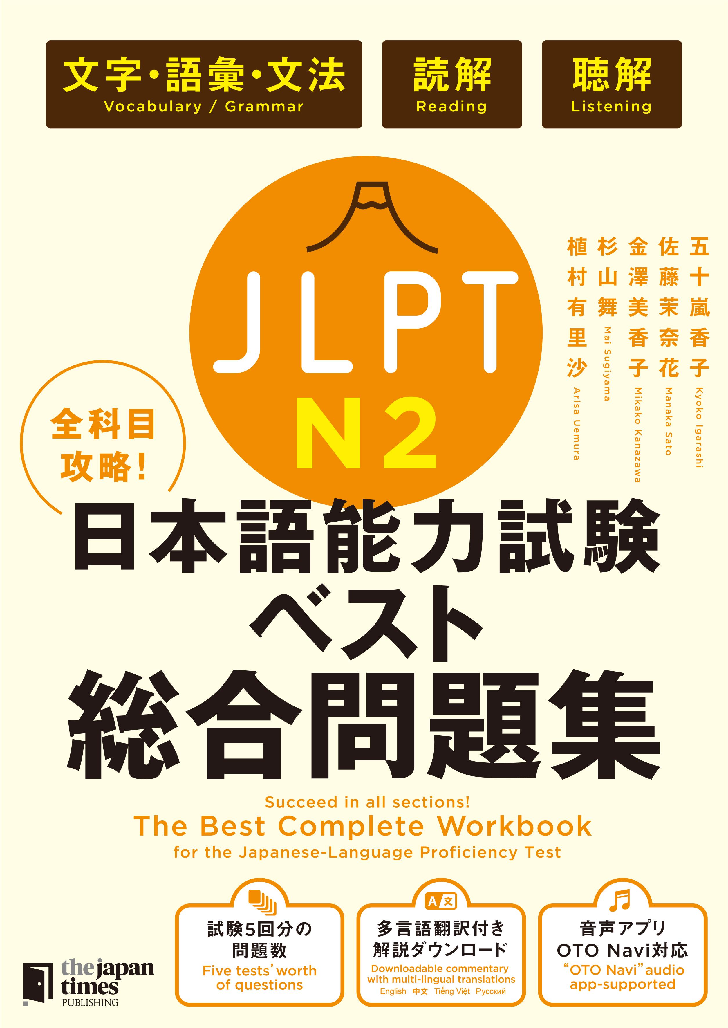 全科目攻略!JLPT日本語能力試験ベスト総合問題集N2-言語知識(文字・語彙・文法)・読解・聴解-画像