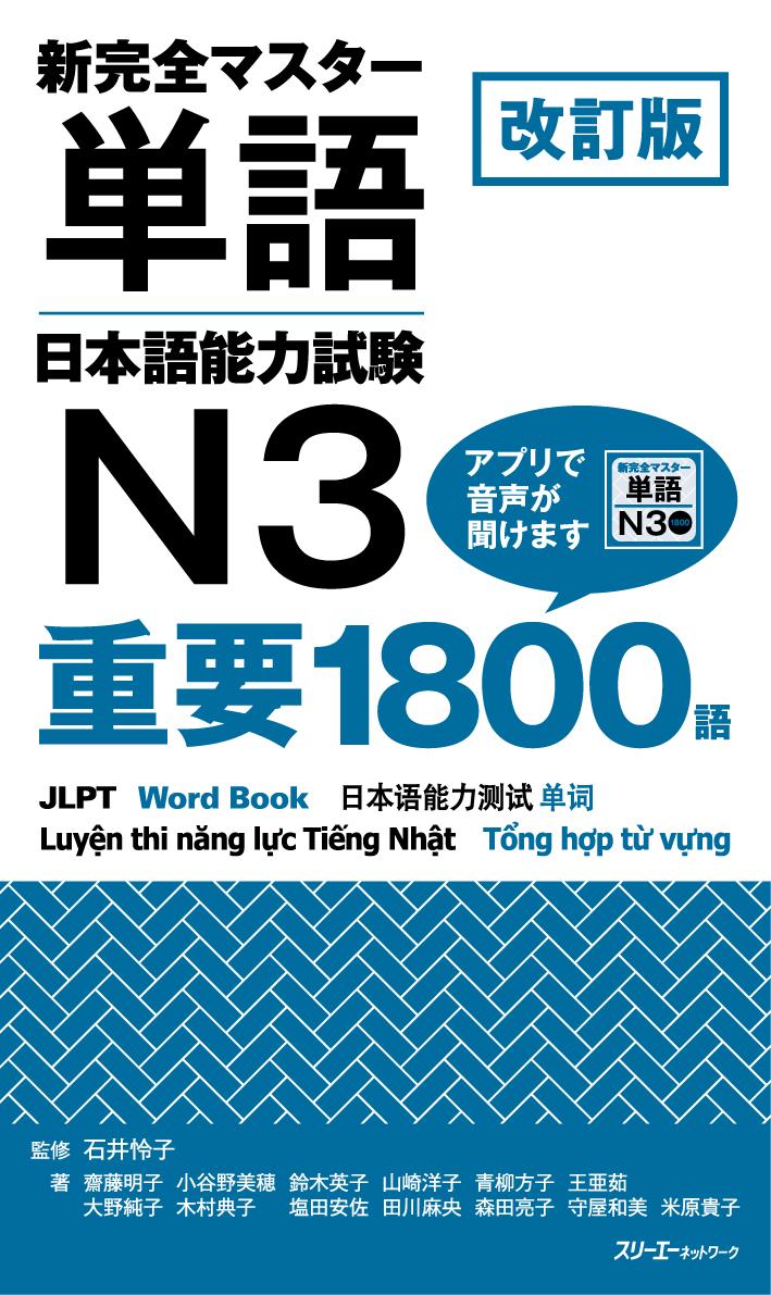 改訂版 新完全マスター単語 日本語能力試験N3 重要1800語画像