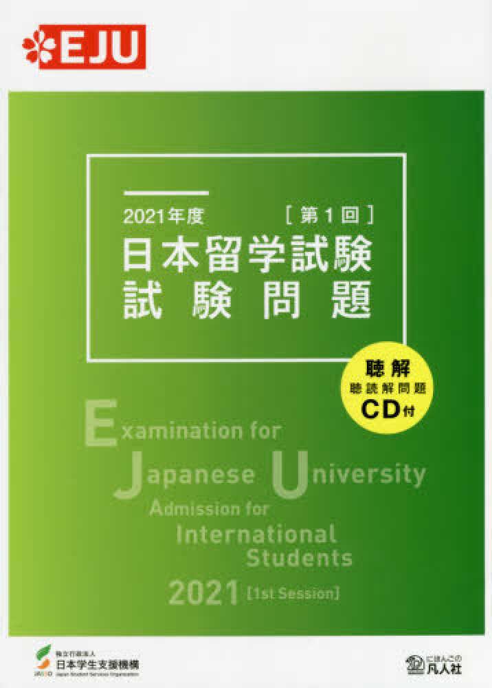 2021年度 日本留学試験(第1回)試験問題画像