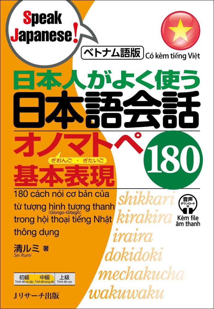 ベトナム語版 日本人がよく使う 日本語会話 オノマトペ基本表現 180画像