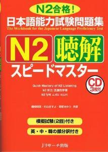 日本語能力試験問題集N2聴解スピードマスターの画像