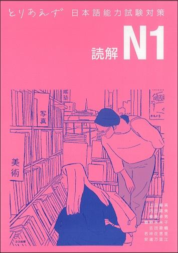 とりあえず日本語能力試験対策 N1 読解画像