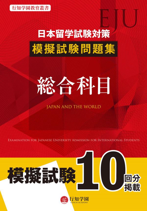 行知学園教育叢書 日本留学試験(EJU)対策 模擬試験問題集 総合科目画像