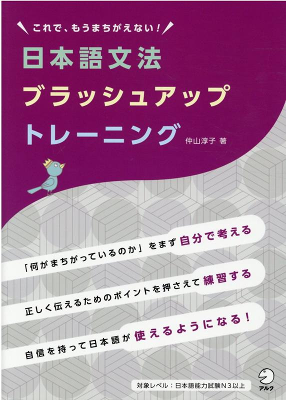 日本語文法ブラッシュアップトレーニング画像