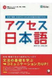 アクセス日本語画像