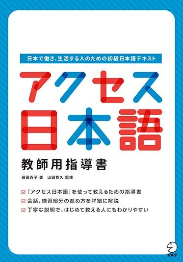 アクセス日本語 教師用指導書画像