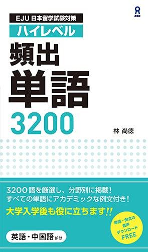 EJU 日本留学試験対策 ハイレベル 頻出単語3200画像