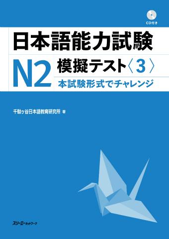日本語能力試験N2模擬テスト〈3〉画像