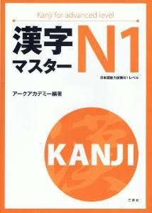 漢字マスターN1の画像