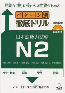 パターン別徹底ドリル 日本語能力試験N2の画像