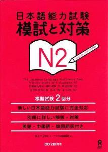 日本語能力試験 模試と対策 N2の画像