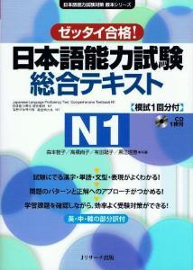 日本語能力試験総合テキストN1画像