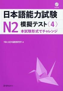 日本語能力試験N2 模擬テスト〈4〉画像