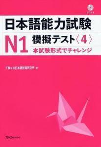 日本語能力試験N1 模擬テスト〈4〉画像