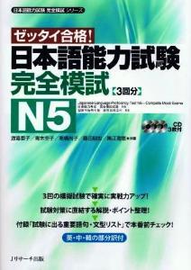 日本語能力試験 完全模試 N5の画像