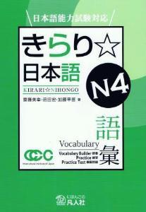 日本語能力試験対応 きらり☆日本語 N4 語彙画像