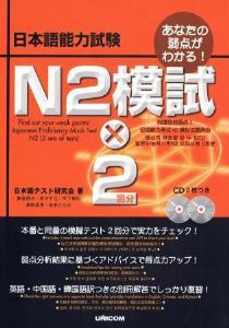 あなたの弱点がわかる! 日本語能力試験 N2模試×2回分の画像