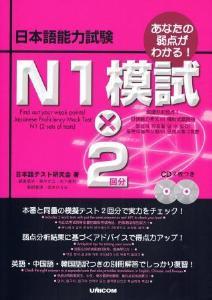 あなたの弱点がわかる! 日本語能力試験 N1 模試×2回分の画像