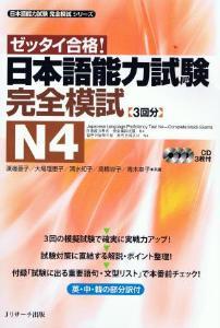 日本語能力試験 完全模試 N4の画像