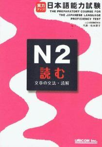 実力アップ!日本語能力試験N2読む(文章の文法・読解)画像