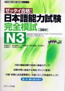 日本語能力試験 完全模試N3の画像