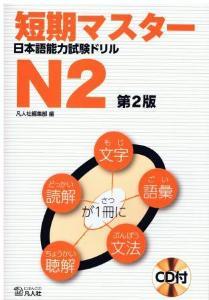 短期マスター 日本語能力試験ドリル N2 第2版の画像