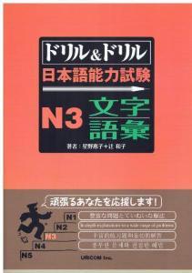 ドリル&ドリル 日本語能力試験 N3 文字・語彙の画像