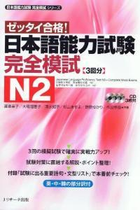ゼッタイ合格!日本語能力試験完全模試N2画像