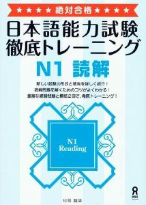 絶対合格!日本語能力試験徹底トレーニングN1読解画像