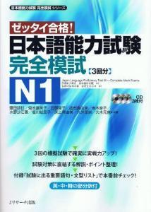 日本語能力試験 完全模試 N1画像