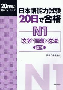 日本語能力試験20日で合格 N1文字・語彙・文法改訂版画像