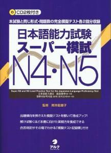 日本語能力試験スーパー模試N4・N5の画像