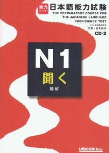 実力アップ!日本語能力試験N1「聞く」(聴解)の画像