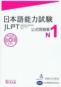 日本語能力試験 公式問題集 N1画像