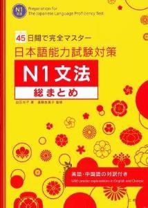 45日間で完全マスター 日本語能力試験対策N1文法総まとめの画像